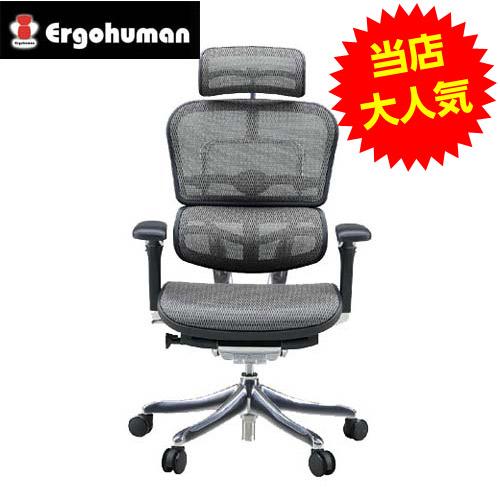 オフィスチェア 「エルゴヒューマンプロ」 ハイ・グレー EHP-HAM KM-10GY【代引不可】【送料無料(一部地域除く)】