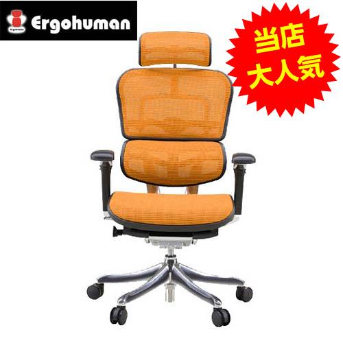 オフィスチェア 「エルゴヒューマンプロ」 ハイ・3D オレンジ EHP-HAM KMD-33OR【代引不可】【送料無料(一部地域除く)】