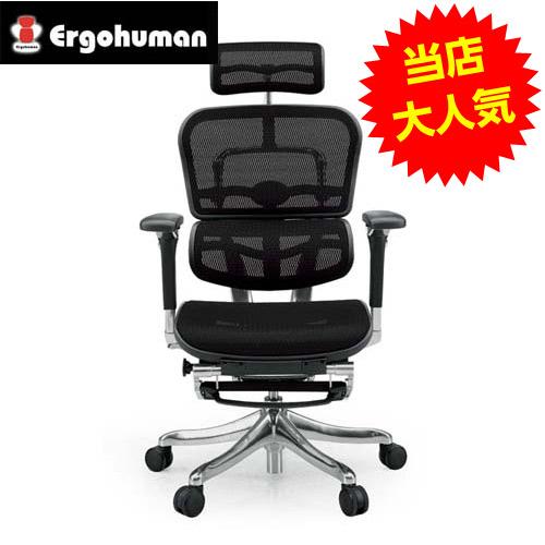オフィスチェア 「エルゴヒューマンプロ オットマン」ブラック EHP-LPL KM-11BK【代引不可】【送料無料(一部地域除く)】