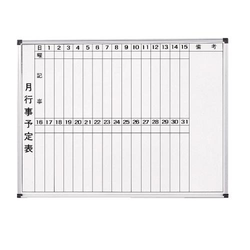 月予定表 タテ書き 2段 壁掛け W1200×H900mm 【代引不可】【送料無料(一部地域除く)】