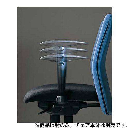 生興 JC-900Nシリーズ フリーアジャスト肘 JC-100 ※肘掛のみ【代引不可】【送料無料(一部地域除く)】