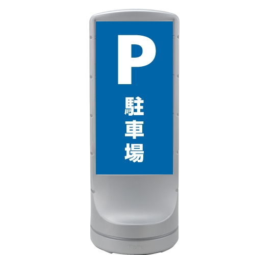 リッチェル スタンドサイン120 面板「駐車場」シルバー 【代引不可】【送料無料(一部地域除く)】