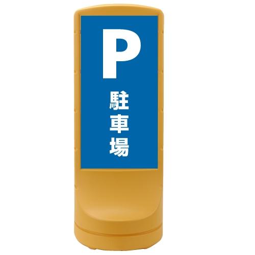 リッチェル スタンドサイン120 面板「駐車場」イエロー 【代引不可】【送料無料(一部地域除く)】