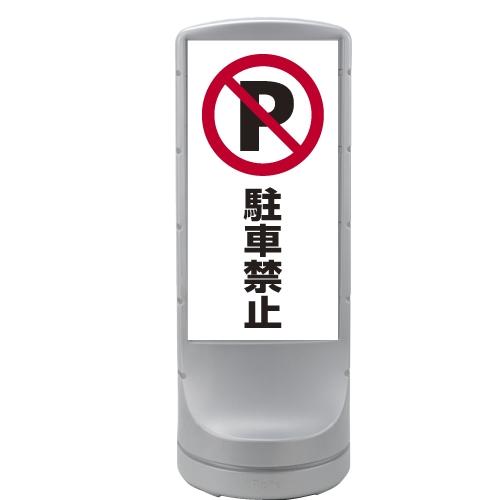 リッチェル スタンドサイン120 面板「駐輪禁止」シルバー 【代引不可】【送料無料(一部地域除く)】
