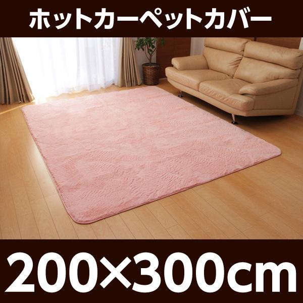 フィラメント素材 ホットカーペットカバー(フィリップ) ピンク 【200×300cm】【代引不可】【送料無料(一部地域除く)】