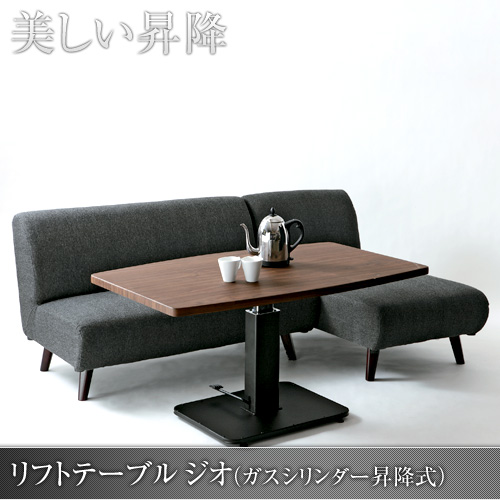 【NEWモダン】リフトテーブル ジオ(ガスシリンダー昇降式)【代引不可】【送料無料(一部地域除く)】