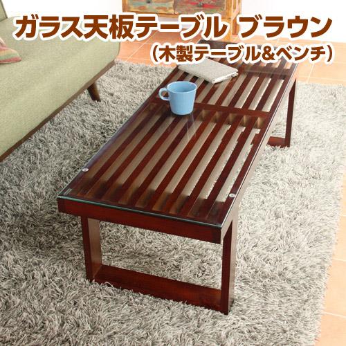 『当店人気デザイン』ガラス天板テーブル ブラウン(木製テーブル&ベンチ)『代引不可』『返品不可』『送料無料(一部地域除く)』