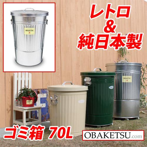 【日本製】OBAKETSU(オバケツ) ゴミ箱 M70(70L・ふた付き・屋外可)【送料無料(一部地域除く)】