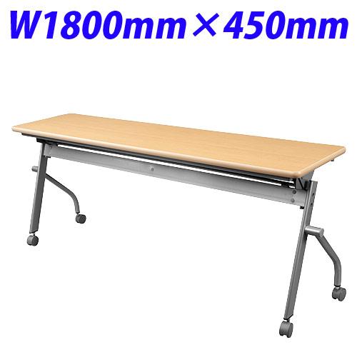 平行スタックテーブル W1800×D450(ナチュラル)キャスター付 KSP1845-NN【代引不可】【送料無料(一部地域除く)】