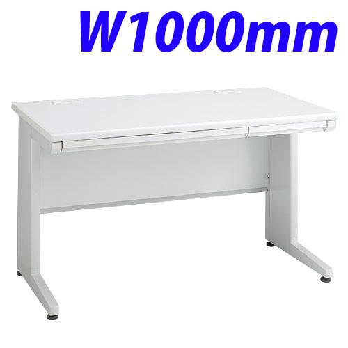 オカムラ VDデスク 平机 平デスク W1000×D700×H700mm 8VD10H-MJ59【代引不可】【送料無料(一部地域除く)】