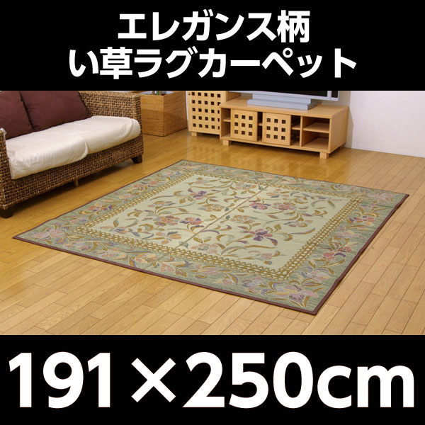 エレガンス柄 い草ラグカーペット 『DXエクセレント』 約191×250cm【代引不可】【送料無料(一部地域除く)】
