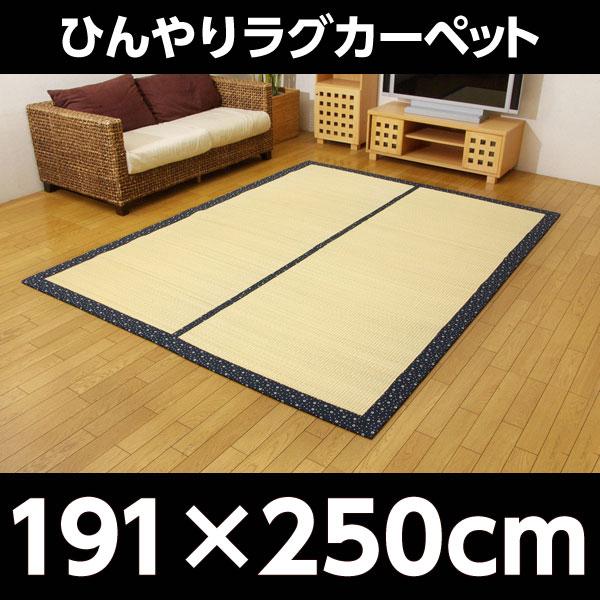 ひんやりラグカーペット 『Fしぐれ』 ブルー 約191×250cm【代引不可】【送料無料(一部地域除く)】