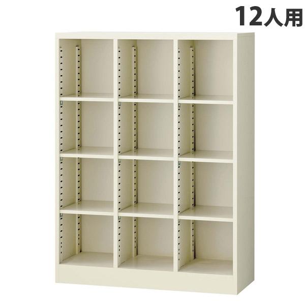 日本製【完成品】SBKシューズボックス(可動棚タイプ)3列4段 12人用 SBK-12 【代引不可】【送料無料(一部地域除く)】