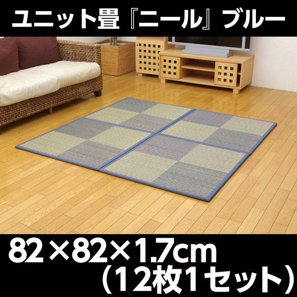 ユニット畳 『ニール』 ブルー 82×82×1.7cm(12枚1セット) 軽量タイプ【代引不可】【送料無料(一部地域除く)】