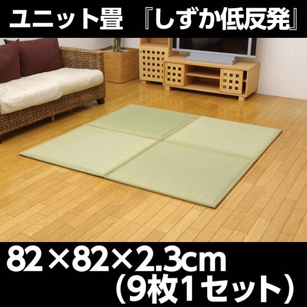ユニット畳 『しずか低反発』 82×82×2.3cm(9枚1セット)【代引不可】【送料無料(一部地域除く)】