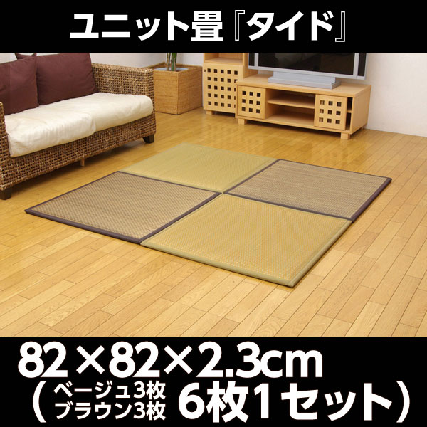 ユニット畳 『タイド』 82×82×2.3cm 6枚(ベージュ3枚 ブラウン3枚)1セット【代引不可】【送料無料(一部地域除く)】