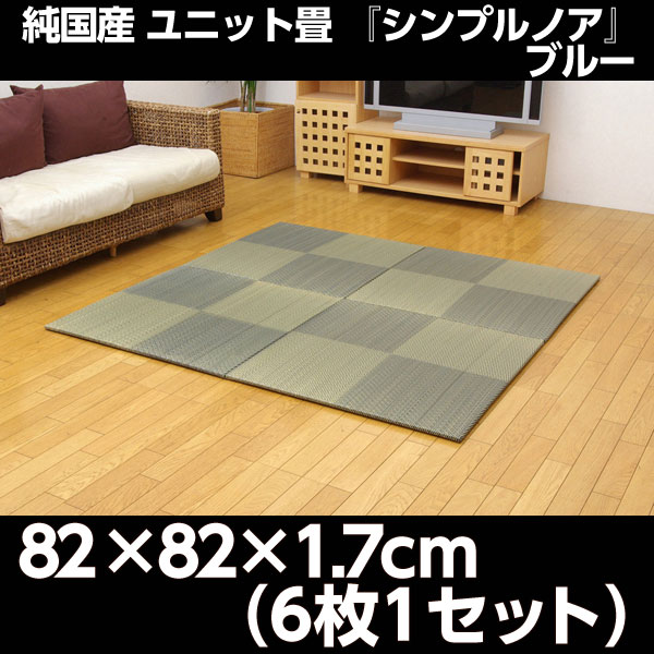 純国産 ユニット畳 『シンプルノア』 ブルー 82×82×1.7cm(6枚1セット) 軽量タイプ【代引不可】【送料無料(一部地域除く)】