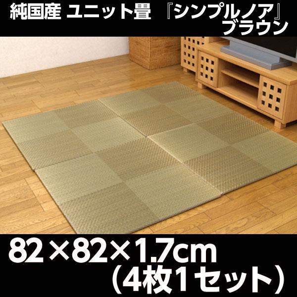 純国産 ユニット畳 『シンプルノア』 ブラウン 82×82×1.7cm(4枚1セット) 軽量タイプ【代引不可】【送料無料(一部地域除く)】