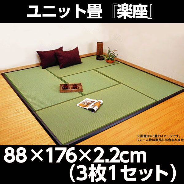 88×176×2.2cm(3枚1セット)【代引不可】【送料無料(一部地域除く)】 『楽座』 ユニット畳