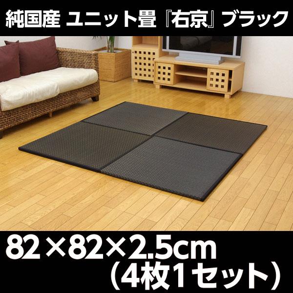 純国産 ユニット畳 『右京』 ブラック 82×82×2.5cm(4枚1セット)【代引不可】【送料無料(一部地域除く)】