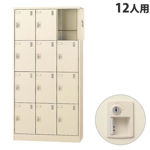日本製【完成品】SLCシューズボックス(錠付、アミ棚付、ハイタイプ)3列4段 12人用 SLC-12T 【代引不可】【送料無料(一部地域除く)】
