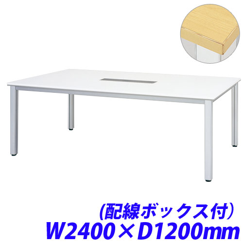【受注生産品】ミーティングテーブル W2400×D1200 配線ボックス付 ホワイト FNM-2412TCP【代引不可】【送料無料(一部地域除く)】