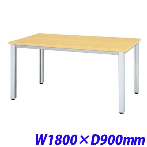 ミーティングテーブル W1800×D900 ペールアルダー FNM-1890TP【代引不可】【送料無料(一部地域除く)】