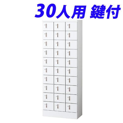 小物入ロッカー 3列10段(30人用)内筒交換錠タイプ KLKW-30-TN【代引不可】【送料無料(一部地域除く)】