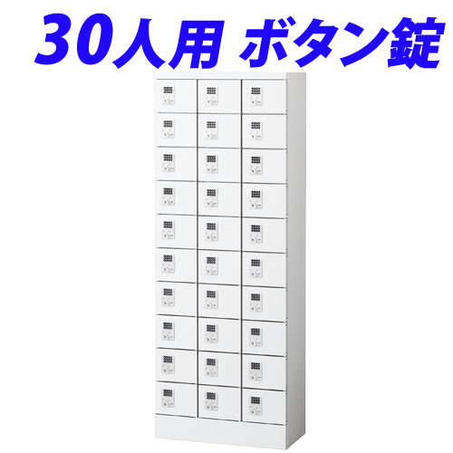 小物入ロッカー 3列10段(30人用)ボタン錠タイプ KLKW-30-B【代引不可】【送料無料(一部地域除く)】, 革小物市場 「ディスタンス」:502fea87 --- jphupkens.be