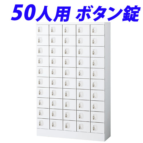 小物入ロッカー 5列10段(50人用)ボタン錠タイプ KLKW-50-B【代引不可】【送料無料(一部地域除く)】