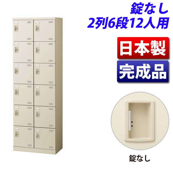 生興 SLBシューズボックス 2列6段 12人用 W600×D350×H1800mm 錠なし SLB-212-K2 [ 日本製 完成品 靴箱 ニューグレー ]【代引不可】【送料無料(一部地域除く)】