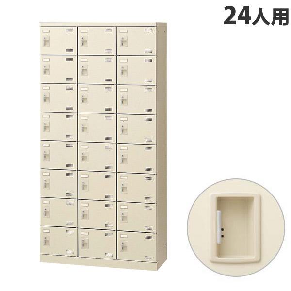 生興 SLBシューズボックス 3列8段 24人用 W900×D350×H1800mm 錠なし SLB-24-K2 [ 日本製 完成品 靴箱 ニューグレー ]『代引不可』『返品不可』『送料無料(一部地域除く)』