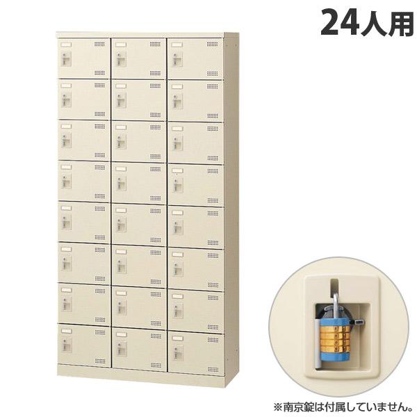 生興 SLBシューズボックス 3列8段 24人用 W900×D350×H1800mm 南京錠 SLB-24-N2 [ 日本製 完成品 靴箱 鍵付 カギ付 ニューグレー ]『代引不可』『返品不可』『送料無料(一部地域除く)』
