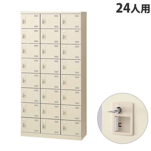 生興 SLBシューズボックス 3列8段 24人用 W900×D350×H1800mm 内筒交換錠 SLB-24-T2 [ 日本製 完成品 靴箱 鍵付 カギ付 ニューグレー ]『代引不可』『返品不可』『送料無料(一部地域除く)』