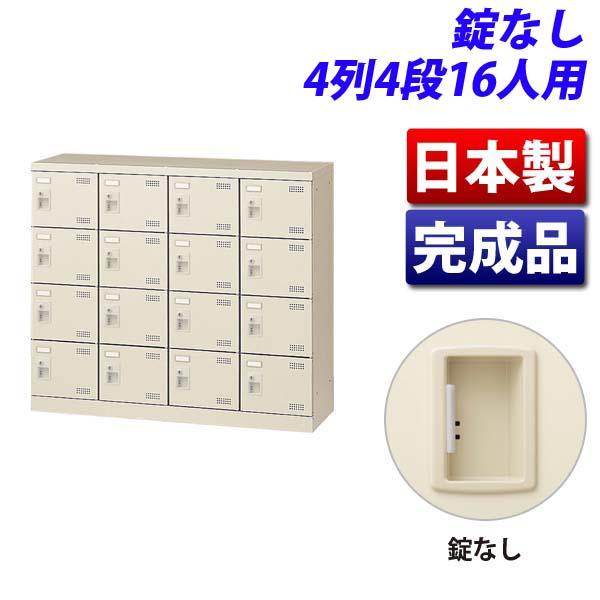 生興 SLBシューズボックス 4列4段 16人用 W1100×D350×H945mm 錠なし SLB-M416-K2 [ 日本製 完成品 靴箱 ニューグレー ]『代引不可』『返品不可』『送料無料(一部地域除く)』