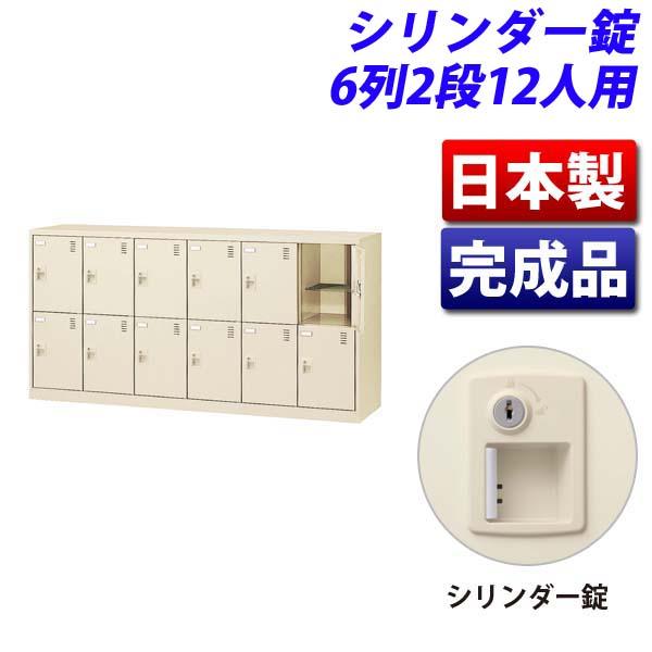 生興 SLCシューズボックス 6列2段 12人用 W1755×D380×H880mm シリンダー錠 SLC-12Y-S2 [ 日本製 完成品 靴箱 鍵付 カギ付 ニューグレー ]『代引不可』『返品不可』『送料無料(一部地域除く)』