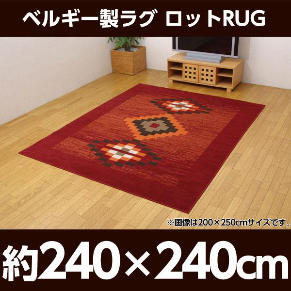 ベルギー製ラグ ロットRUG 2328939 約240×240cm[ラグ カーペット 家具]【代引不可】【送料無料(一部地域除く)】