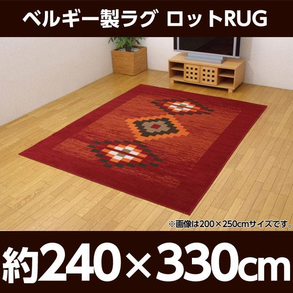 ベルギー製ラグ ロットRUG 2328949 約240×330cm[ラグ カーペット 家具]【代引不可】【送料無料(一部地域除く)】