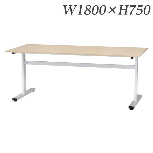 タック ミーティングテーブル T字脚 ナチュラル 1800×750 HAT-1875NA 家具 オフィス家具 テーブル ミーティングテーブル【代引不可】【送料無料(一部地域除く)】