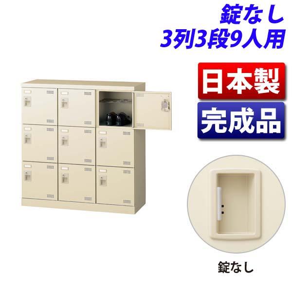 生興 SLBシューズボックス 3列3段 9人用 W900×D350×H945mm 錠なし SLB-M9-K2 [日本製 完成品 靴箱 ニューグレー] 【代引不可】【送料無料(一部地域除く)】