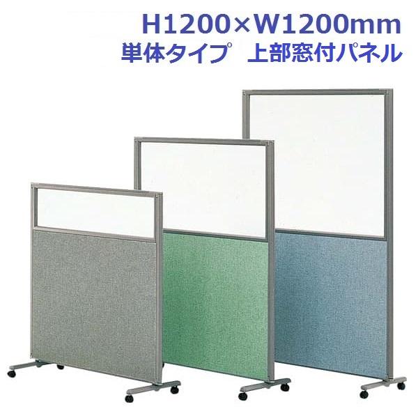 【受注生産品】生興 フレキシブルパネルスクリーン H1200×W1200 単体キャスター付 上部窓付きパネル TP-G1212【代引不可】【送料無料(一部地域除く)】