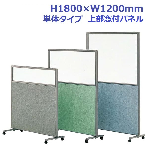 生興 フレキシブルパネルスクリーン H1800×W1200 単体キャスター付 上部窓付きパネル TP-G1812【代引不可】【送料無料(一部地域除く)】