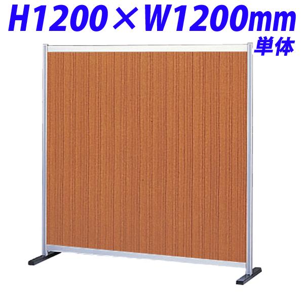 『受注生産品』生興 ローパーティション H1200×1200 30シリーズ衝立 単体 ポリ合板パネル チーク 30P-1212T『代引不可』『送料無料(一部地域除く)』