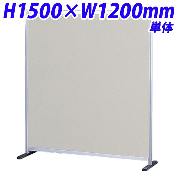 生興 ローパーティション H1500×1200 30シリーズ衝立 単体 ポリ合板パネル ニューグレー 30P-1215G 【代引不可】【送料無料(一部地域除く)】