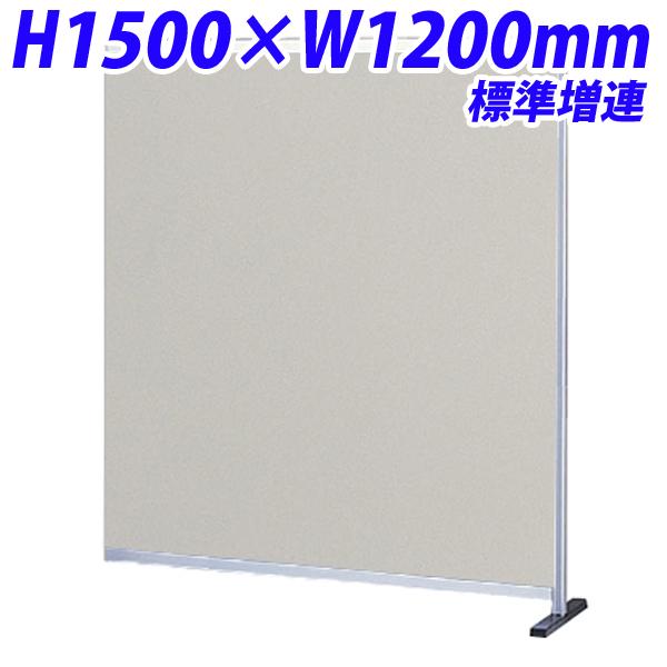 生興 ローパーティション H1500×W1200 30シリーズ衝立 標準増連 ポリ合板パネル ニューグレー 30P-1215CG 【代引不可】【送料無料(一部地域除く)】
