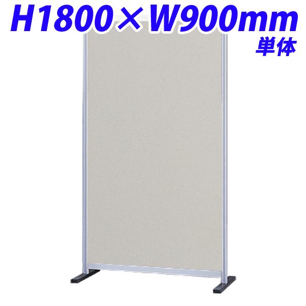生興 ローパーティション H1800×W900 30シリーズ衝立 単体 ポリ合板パネル ニューグレー 30P-0918G『代引不可』『送料無料(一部地域除く)』