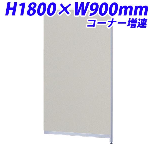 生興 ローパーティション H1800×W900 30シリーズ衝立 コーナー増連 ポリ合板パネル ニューグレー 30P-0918COG『代引不可』『送料無料(一部地域除く)』