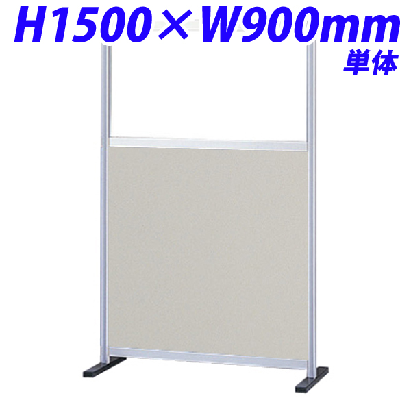 生興 ローパーティション H1500×W900 30シリーズ衝立 単体 ポリ合板パネル トーメイ窓付き ニューグレー 30P-G0915G 【代引不可】【送料無料(一部地域除く)】