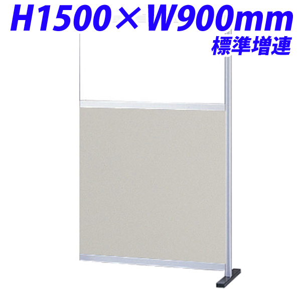 生興 ローパーティション H1500×W900 30シリーズ衝立 標準増連 ポリ合板パネル トーメイ窓付き ニューグレー 30P-G0915CG 【代引不可】【送料無料(一部地域除く)】