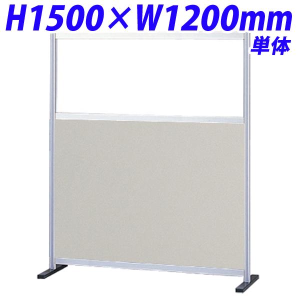 生興 ローパーティション H1500×W1200 30シリーズ衝立 単体 ポリ合板パネル トーメイ窓付き ニューグレー 30P-G1215G 【代引不可】【送料無料(一部地域除く)】